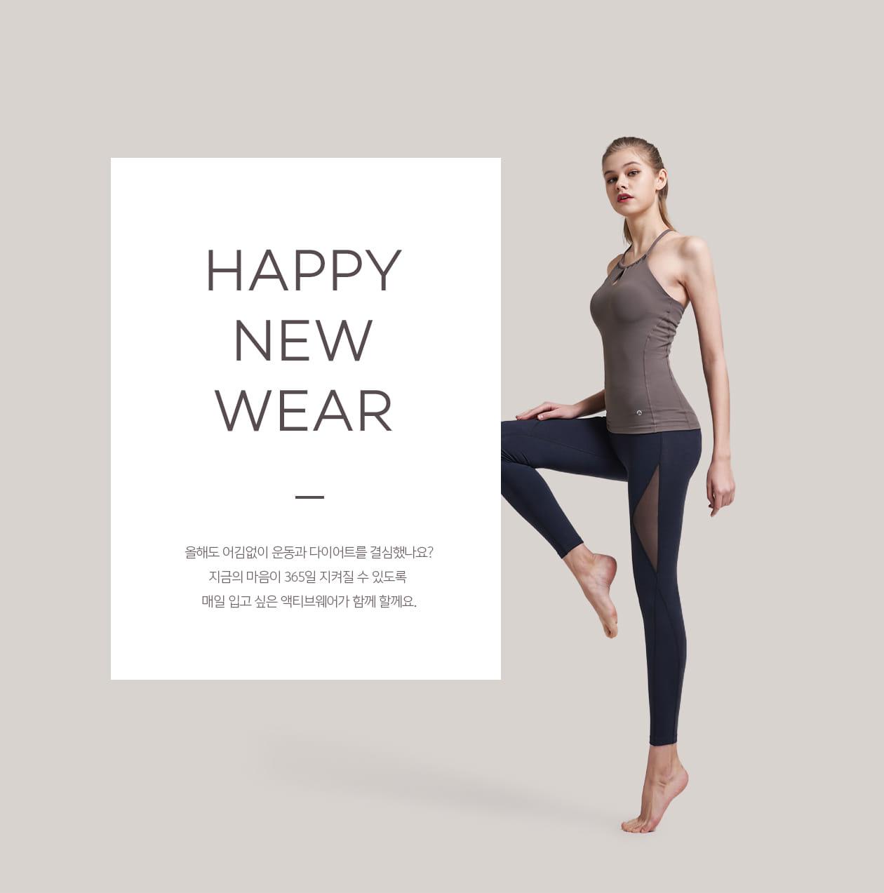 Happy New Wear 올해도 어김없이 운동과 다이어트를 결심했나요? 지금의 마음이 365일 지켜질 수 있도록 매일 입고 싶은 액티브웨어가 함께 할게요