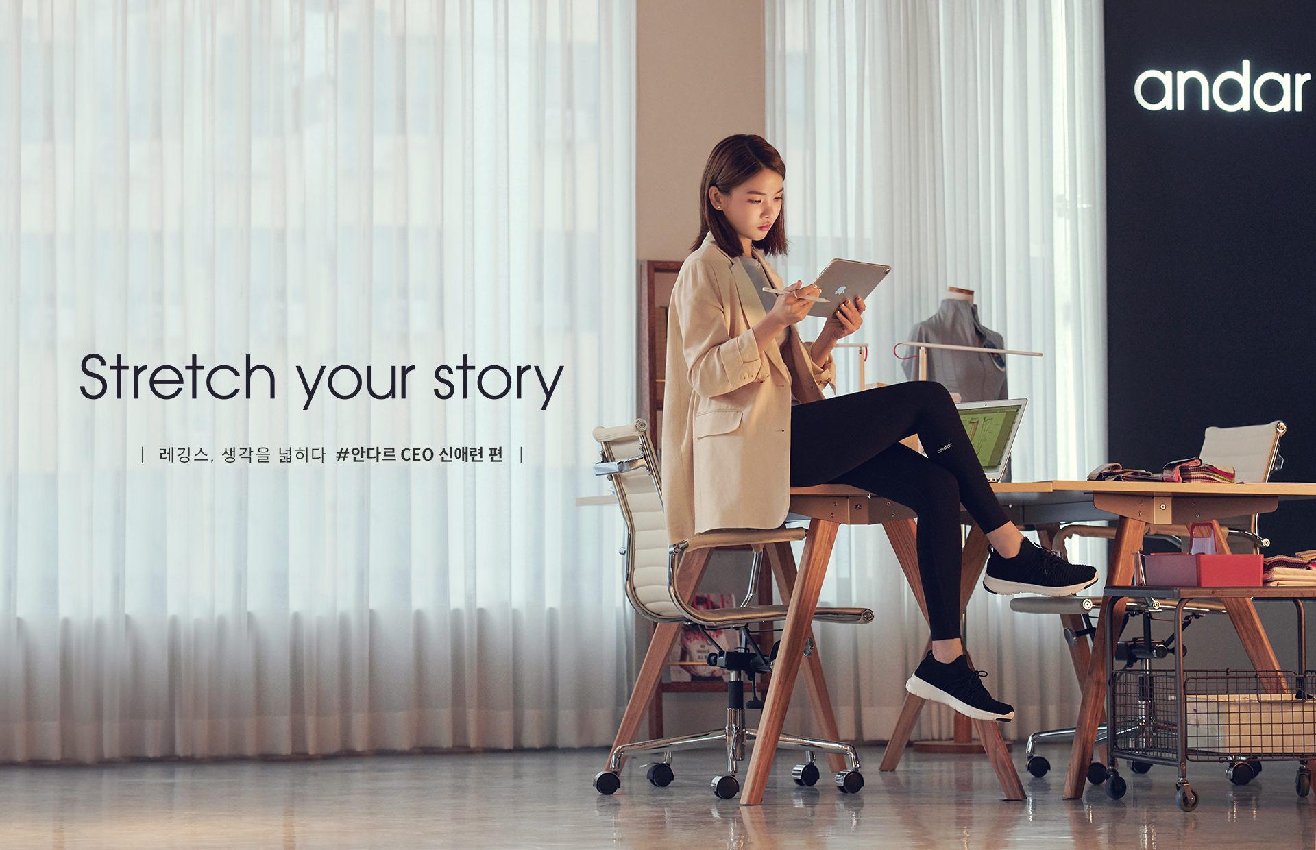 strech your story 레깅스 생각을 넓히다