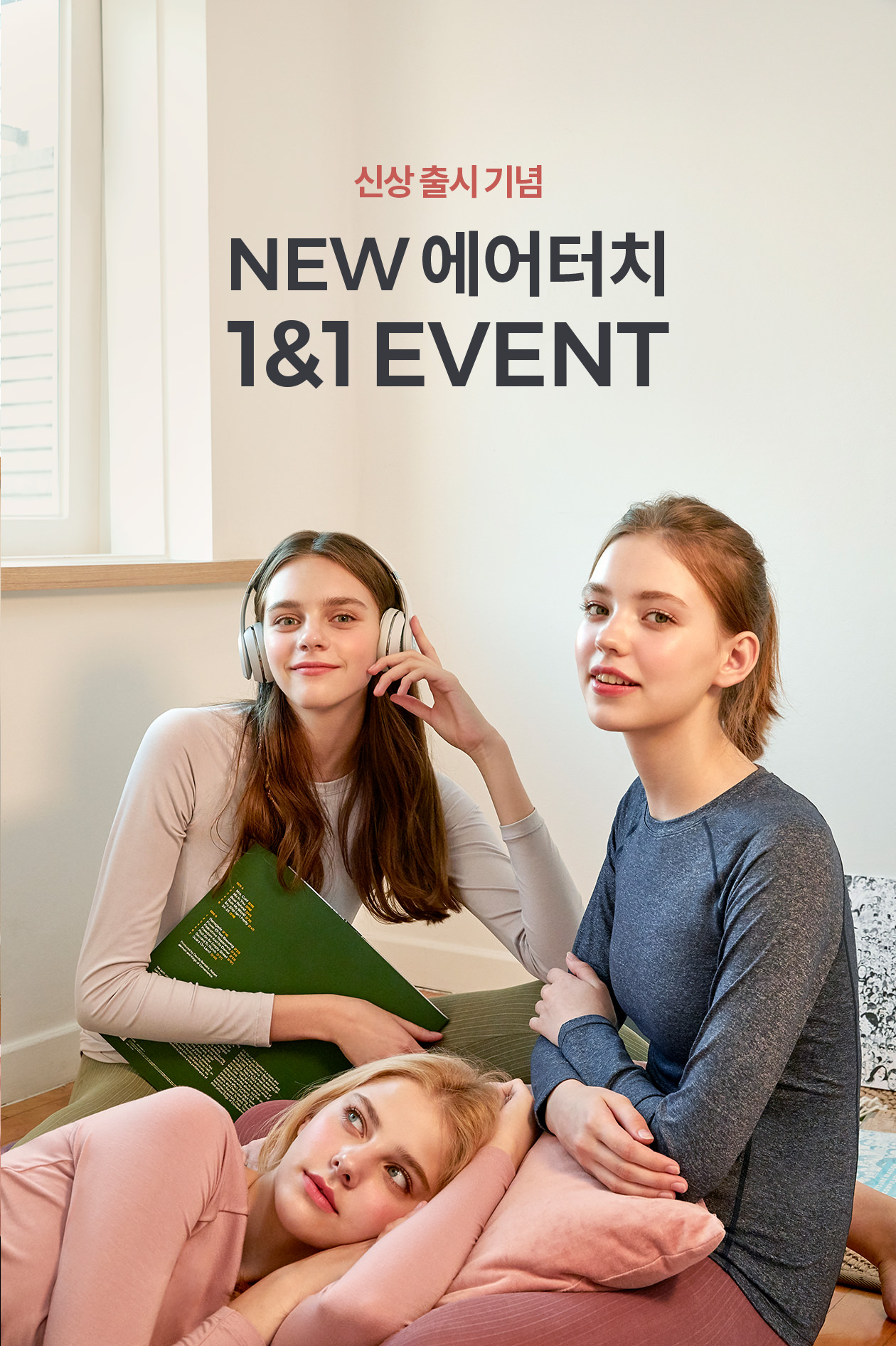 NEW 안다르 에어터치1&1 EVENT